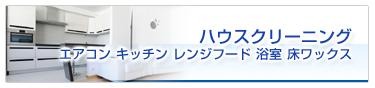 エアコン キッチン レンジフード 浴室 床ワックス 室内清掃一式