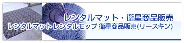 レンタルマット レンタルモップ 衛星商品販売(リースキン)